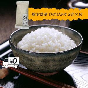 送料無料 熊本のおいしいお米 ひのひかり 300g×10 合計3kg 令和2年 熊本県産100%
