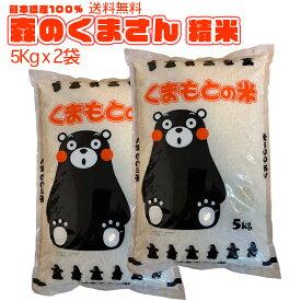 受注後精米 令和2年産 送料無料 熊本のおいしいお米 森のくまさん 5kg×2 合計10kg 10キロ 熊本県産100%