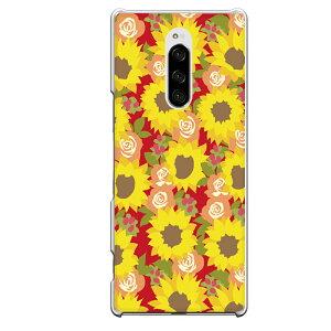 Xperia 1専用スマホケース 花 フラワー 夏 おしゃれ 向日葵