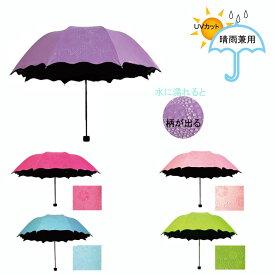 水に濡れると柄が出る 深張り コンパクト 3段折りたたみ傘 晴雨兼用 UVカット 不思議な傘 日傘兼用 熱中症対策 4色