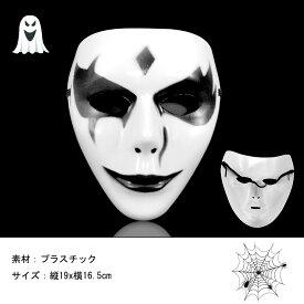 パーティー ハロウィン マスク ホラー カッコウいい 仮面 仮装 コスプレ 舞踏会 ダンス お面 ファッション
