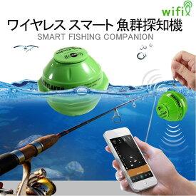 ワイヤレススマート魚群探知機 【送料無料】 フィッシング スマートフォン アプリ