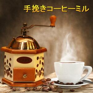 手挽きコーヒーミル 粉砕機手動 コーヒー豆 古典的 簡単 贈り物 挽き目調整可能 洗いやすい セラミック