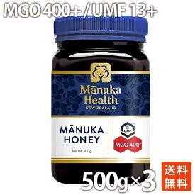ポイント消化 マヌカヘルス マヌカハニー MGO400/UMF13 500g×3 ニュージーランド産 送料無料