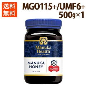 マヌカハニー はちみつ 花粉症 ハチミツ 蜂蜜 MGO115 UMF6 500g オーガニック ポイント消化 送料無料