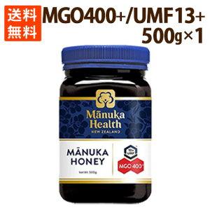 マヌカハニー はちみつ 花粉症 ハチミツ 蜂蜜 MGO400 UMF13 500g オーガニック ポイント消化 送料無料