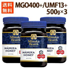 マヌカハニー はちみつ 花粉症 ハチミツ 蜂蜜 3個セットMGO400 UMF13 500g オーガニック ポイント消化 送料無料