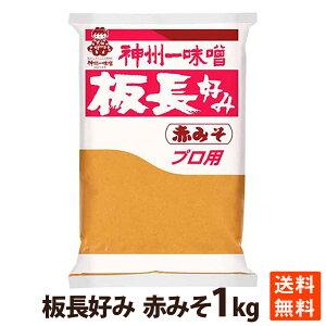 神州一 板長好み 赤みそ1kg 送料無料 調味料 味噌 ポイント消化