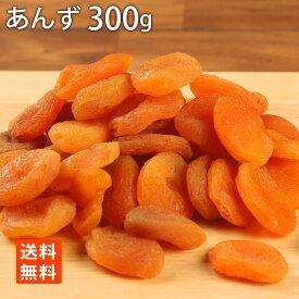 あんず ドライフルーツ 300g おやつ 1000円ポッキリ メール便 送料無料