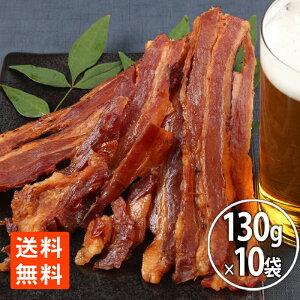 豚バラ ジャーキー 豚 炙り 訳あり 大きさバラバラ こってり ボリューム わけあり 肉厚 食べ応え おかず おやつ 130g×10 世界の珍味 SEKAINOCHINMI 送料無料 ポイント消化