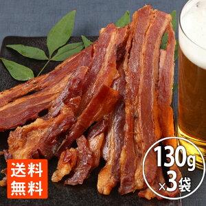 豚バラ ジャーキー 豚 炙り 訳あり 大きさバラバラ こってり わけあり ボリューム 肉厚 食べ応え おかず おやつ 130g×3 世界の珍味 SEKAINOCHINMI 送料無料 ポイント消化