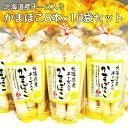 北海道産チーズ入りかまぼこ 8本×10袋セット チーカマ チーズかまぼこ チーズ おつまみ お得用 珍味