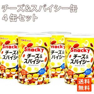 チーズ&スパイシー缶 大容量300g×4缶 おやつ おつまみ 送料無料