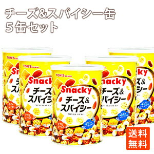 チーズ&スパイシー缶 大容量300g×5缶 おやつ おつまみ 送料無料