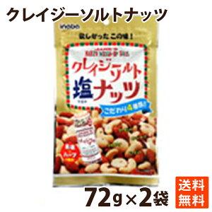 稲葉 クレイジーソルトナッツ72g×2袋 送料無料 ミックスナッツ スパイシー おつまみ お菓子 ポイント消化 1000円ポッキリ