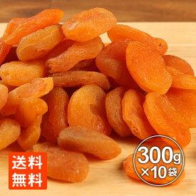 あんず ドライフルーツ 300g ×10袋 おやつ お徳用 大容量 送料無料 メガ盛り お買い得