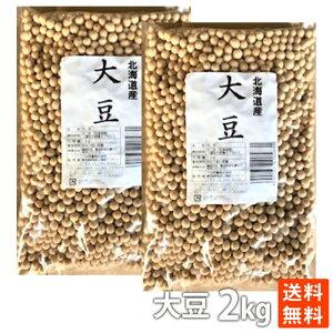 ポイント消化 下田 北海道産大豆1kg×2 大容量 お買い得 健康食 送料無料