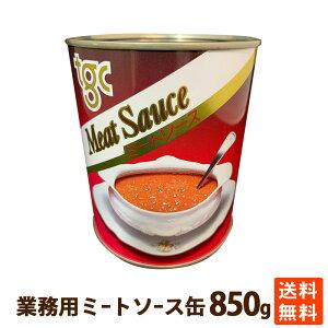 ミートソース パスタ ソース スパゲッティー グラタン 2号缶 学校給食 業務用缶詰 ポイント消化 送料無料