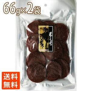 ポイント消化 牛たんジャーキー66g 大容量 ボリュームたっぷり2袋セットです。 送料無 メール便
