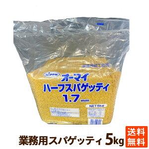 パスタ スパゲッティ 乾麺 大容量 業務用 オーマイ ハーフスパゲティ 1.7mm (長さ約120mm) 5kg 日本製粉 送料無料