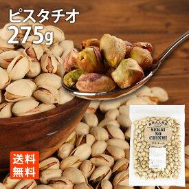 ピスタチオ ナッツ 275g メール便 送料無料 セール 塩 世界の珍味 グルメール SEKAINOCHINMI
