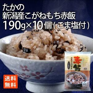 たかの 新潟県産 こがねもち赤飯(ごま塩付)190g×10 赤飯 レトルトごはん レトルト食品 米 送料無料