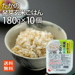 たかの 発芽玄米ごはん180g×10 レトルトごはん レトルト食品 米 発芽玄米 送料無料