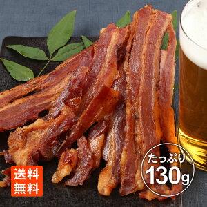豚バラ ジャーキー 豚 炙り 訳あり 大きさバラバラ こってり ボリューム わけあり 肉厚 食べ応え おかず おやつ 130g 世界の珍味 SEKAINOCHINMI 1000円ポッキリ 送料無料 ポイント消化