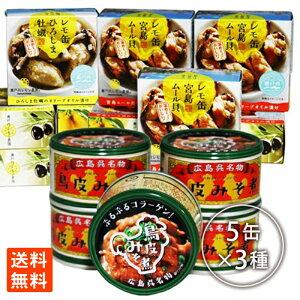 ヤマトフーズ 鳥皮みそ煮130g缶×5  レモ缶広島牡蠣オリーブオイル漬65g×5  レモ缶宮島ムール貝オリーブオイル漬65g×5