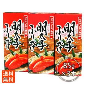 明太子 ふりかけ 瓶×3本 お徳用 送料無料 ポイント消化