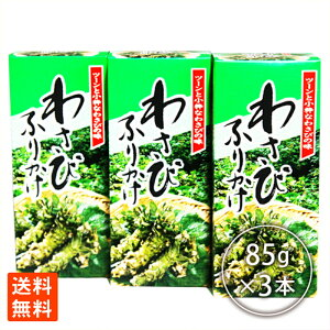 わさび ふりかけ 瓶×3本 お徳用 送料無料