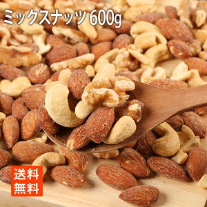 素煎ミックスナッツ お徳用 ナッツ 大容量600g メール便 送料無料