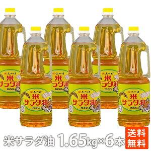ポイント消化 三和油脂 米サラダ油 みづほ 1.65kgペットボトル×6本 大容量 送料無料