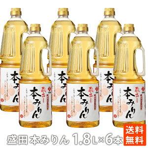 ポイント消化 盛田蔵出 本みりん 1.8L×6本 大容量 ペットボトル 送料無料