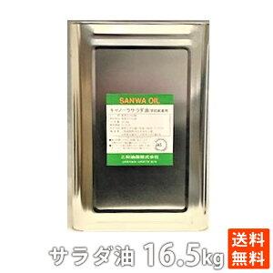 ポイント消化 三和油脂 キャノーラサラダ油(学給用)16.5kg 1斗缶 送料無料