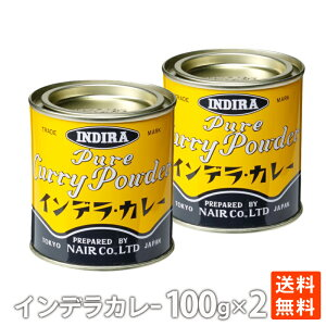ポイント消化 インデラカレー スタンダード100g×2缶 缶入り 約40食分 ナイル商会 ご家庭で本格的カレーを簡単に食品添加物 無添加 カレー粉 送料無料