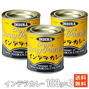 ポイント消化 インデラカレー スタンダード100g 缶入り×3缶 約60食分 ナイル商会 ご家庭で本格的カレーを簡単に食品添加物 無添加 カレー粉 送料無料