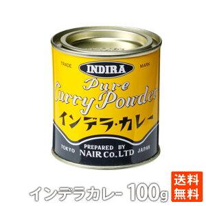 ポイント消化 インデラカレースタンダード 100g 缶入り 約20食分 ナイル商会 ご家庭で本格的カレーを簡単に食品添加物 無添加 カレー粉 送料無料