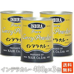 ポイント消化 インデラカレースタンダード 400g ×3缶 約240食分 ナイル商会 ご家庭で本格的カレーを簡単に 食品添加物 無添加 カレー粉 送料無料