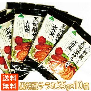 おつまみ 山形豚の黒胡椒サラミ55g×10袋 大容量 送料無料 メガ盛り お買い得