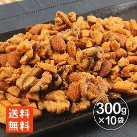 ナッツ キャラメルミックスナッツ 300g×10袋 お徳用 大容量 送料無料 メガ盛り お買い得