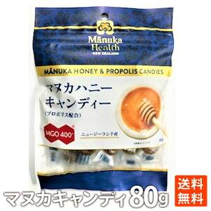 ポイント消化 花粉症の季節に マヌカヘルス マヌカハニーキャンディ のど飴 100%ニュージーランド産 80g メール便送料無料