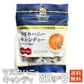 ポイント消化 花粉症の季節に マヌカヘルス マヌカハニーキャンディ のど飴 100%ニュージーランド産 80g×3袋 メール便送料無料