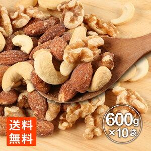 素煎ミックスナッツ お徳用 ナッツ 大容量600g×10袋 送料無料 メガ盛り お買い得