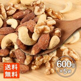 素煎ミックスナッツ お徳用 ナッツ 大容量600g×5袋 送料無料 特盛 お買い得