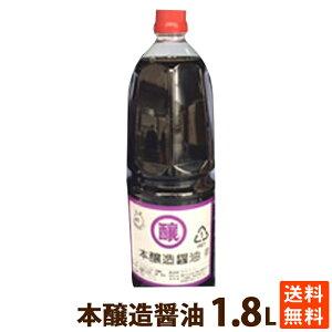 醤油 調味料 日本醸造 無添加 本醸造醤油 1.8L PEL 学校給食採用 送料無料 ポイント消化