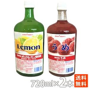 ポイント消化 業務用ポッカ レモン 100% 720ml×1本 業務用ポッカ うめ 720ml×1本 家飲み 割り材 お料理 送料無料