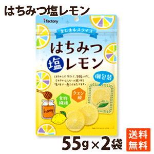 アイファクトリー はちみつ塩レモン55g(個包装)×2袋 食物繊維 クエン酸 送料無料 ポイント消化