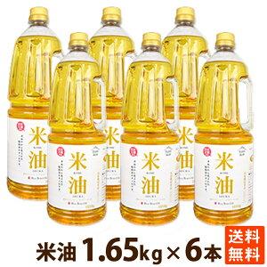 食用油 オイル 調味料 三和油脂 米油 1.65kgペットボトル×6本 大容量 送料無料 ポイント消化