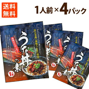 うなぎ 鰻 蒲焼 うなぎ丼 丑の日 1袋 1人前×4パック レトルト お手軽 ご飯 おつまみ 丼 送料無料